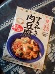 sukiyaki-nikudoufu1.jpg